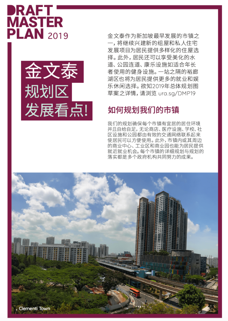 parc-clematis-clementi-master-plan-chinese-page-1